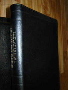 Hebrew Leather Bible with Gold edges and Zipper / Black Leather STM67Z / Old Testament