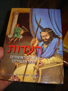 Hebrew Colorful Children's Bible / The TESTIMONY Volume 2 - The Historical Books