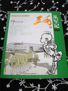 Sanmao Joins The Army / English-Chinese Bilingual Edition / Chinese Classic Strip