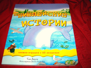 Russian Children's Boardbook Bible / Bible Stories for Small Children