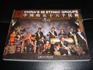 China's 56 Ethnic Groups / Chinese - English Bilingual / Harmonious China