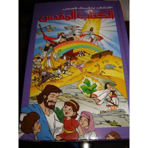 Arabic Childrens Bible / Children's Discovery Bible in Arabic