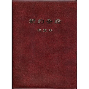 The New Testament (Recovery Version) (Chinese Language Simplified Character Edition