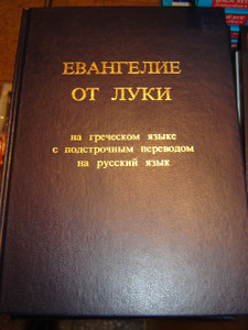 The Interlinear Greek-Russian Gospel of Luke / Evangelije ot Luki / The Greek New Testament