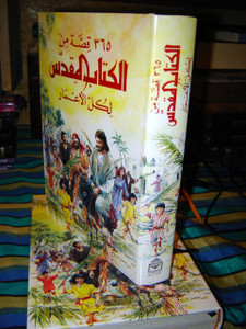Arabic Children's Bible 365 Stories [Hardcover] by Bible Society