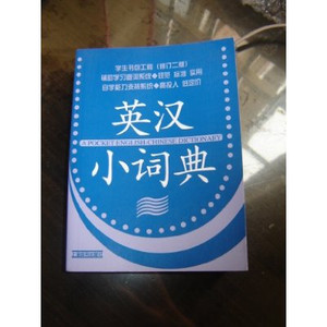 A Pocket English- Chinese Dictionary - English- Chinese Bilingual Leaner's Dictionary