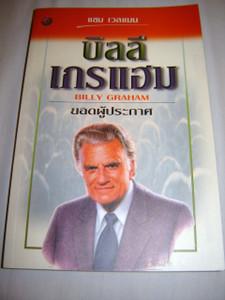 Thai Language Translation: Billy Graham - The Great Evangelist / Thailand