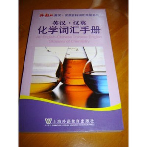 An English-Chinese Chinese-English Glossary of Chemistry [Paperback] by Wu Di