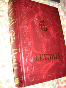 Serbian Huge Family Bible Cyrilic / Biblija - Sveto Pismo Ctarog I Novog Zaveta