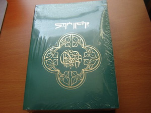 Arabic Bible Blue Cover [Hardcover] by International Bible Society; NAV