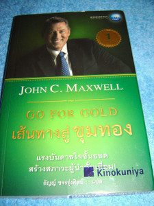 Thai Language Translation: GO FOR GOLD By John C. Maxwell [Paperback]