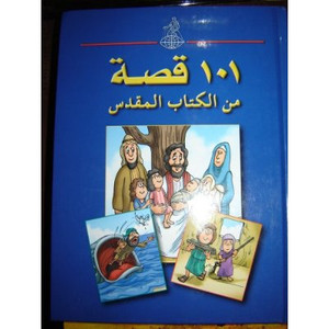 Arabic Childrens Bible / Bible Now! 101 Stories for todays young readers