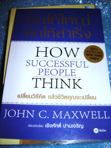 Thai Language Translation: HOW SUCCESSFUL PEOPLE THINK By John C. Maxwell