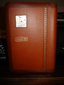 Arabic Quality Leather Bible / Golden Edges Brown Leather / NVD 40 Series
