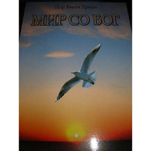 Peace with God in Macedonian Language / Mir So Bog / Dr. Billy Grahams book t...