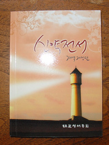 Korean New Testament / New Korean Revised Version NKR241 / Small new testament