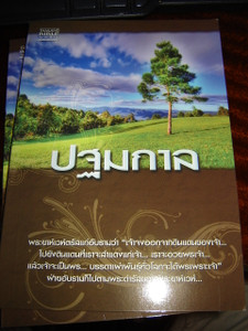 The Book of Genesis From the Pentateuch in Thai Language [Paperback]