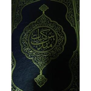 Ujghur Bible [Hardcover] by Bible Translators 1
