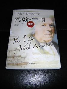 The Life Of John Newton / John Newton / Chinese Language Version / Amazing Grace