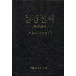 The Holy Bible, Old and New Testaments (Korean Text) [Unknown Binding]