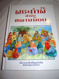 Children Bible in Lao Language / The Bible for Children in Laotian Language /...