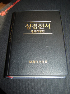 Korean Small Bible / New Korean Revised Version / The Holy Bible Old and New ...