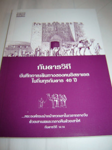 The Book of Numbers from the Pentateuch / Thai Language version / Thailand