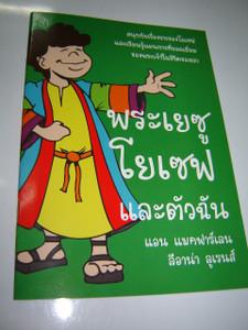 Jesus, Joseph and Me - Sunday School Activity Book for Thai Children / Thai L...