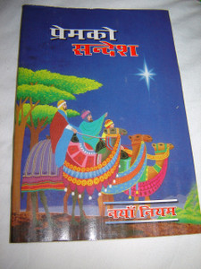 Nepali New Testament Old Version (Serampore) [Paperback] by Nepal Bible Society