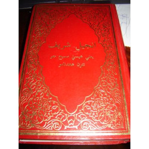 The New Testament in Sindhi Language / Sindhi Arabic script New Testament / Si...
