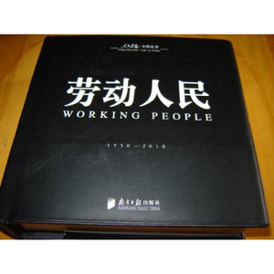 Working People (1950 - 2010) - China Pictorial - Life In China - Chinese-Engl...