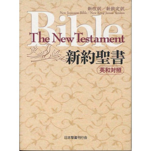 Japanese-English New Testament (NJB & NKJV): EW-30 New Japanese Bible and New...