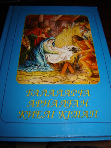 Kazakh Children's Bible / Kazakh Languages Pictures Bible for Children / Qaza...