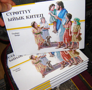 Kyrgyz Children's Bible / My First Bible to See and Share / V Gilbert Beers /...