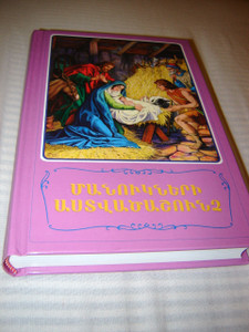 Colorful Children's Bible in Armenian Language / Armenia [Hardcover]