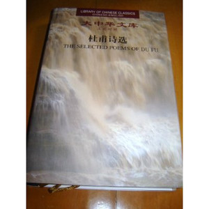 The Selected Poems of Du Fu [Hardcover] by Du Fu