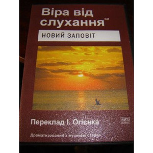 Ukrainian New Testament MP3 Reading / Metropolitan Ilarion (Ivan Ohienko) Tra...