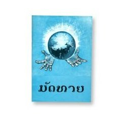 The Gospel of Matthew in Lao Language / Lao Gospel of Matthew / Single Column...