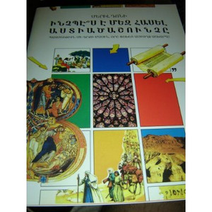 The Illustrated History of the Bible in Armenian for Children / Christian Edu...