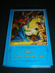 Azeri Children's Bible