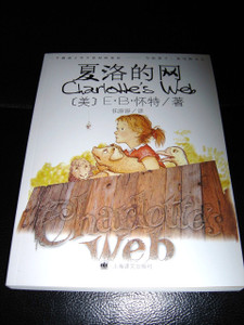 Charlotte's Web / E.B White / Chinese Edition [Paperback] by E.B White