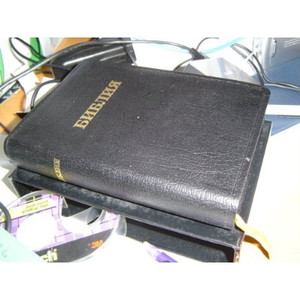 Russian Bible Leather with Thumb Index (Medium Size) [Leather Bound]