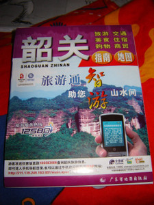Shaoguan Guiding Map 2011 Chinese Edition / Shaoguan Zhinan / Traffic Informa...