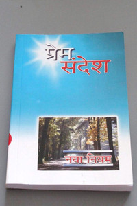 Hindi New Testament / O.V. Re-edited / The Message of Love in Hindi Language ...