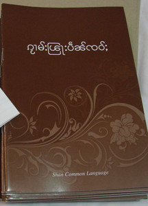 Shan Common Language Gospel of Mark / Shan is related to the Thai language an...