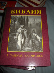 Large Beautiful Russian Illustrated Bible with 230 Engravings By Paul Gustave Dore