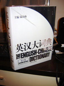 The English-Chinese Dictionary 2nd Ed. (Unabridged) [Hardcover] by Lu Gusun