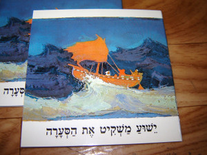 Hebrew Children's Bible Booklet / Jesus Calms the Sea / Hebrew Language