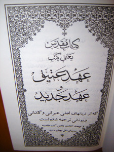 Farsi Bible / The Holy Bible in Persian 63P (Reproduced by photography from t...