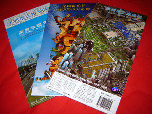 Shenzhen 2011 3D Map - Three 3D Maps Chinese Only Edition / Displaying Area: ...